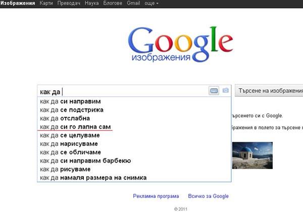 Интересни предложения от Google