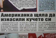 Бисери от вестници и списания