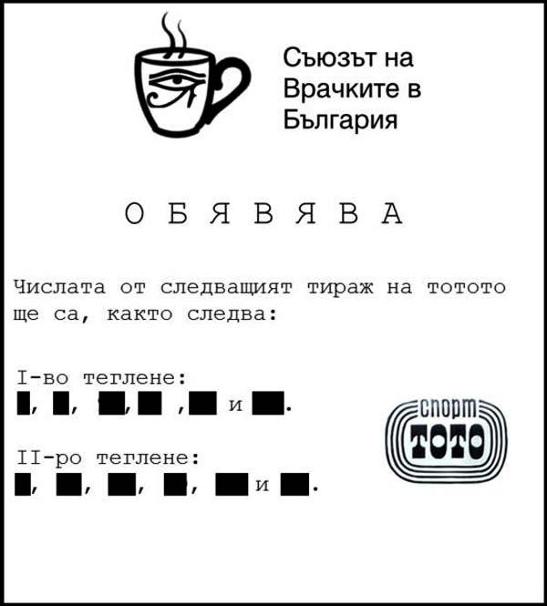 Обява на Съюза на врачките в България