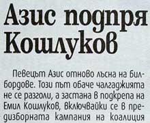 Бисери от вестници и списания 9