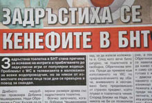 Бисери от вестници и списания 8