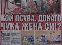 Бисери от вестници и списания 6