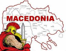 Известни македонски постижения